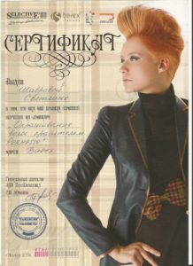 Сертификат стилиста Светланы Шавровой