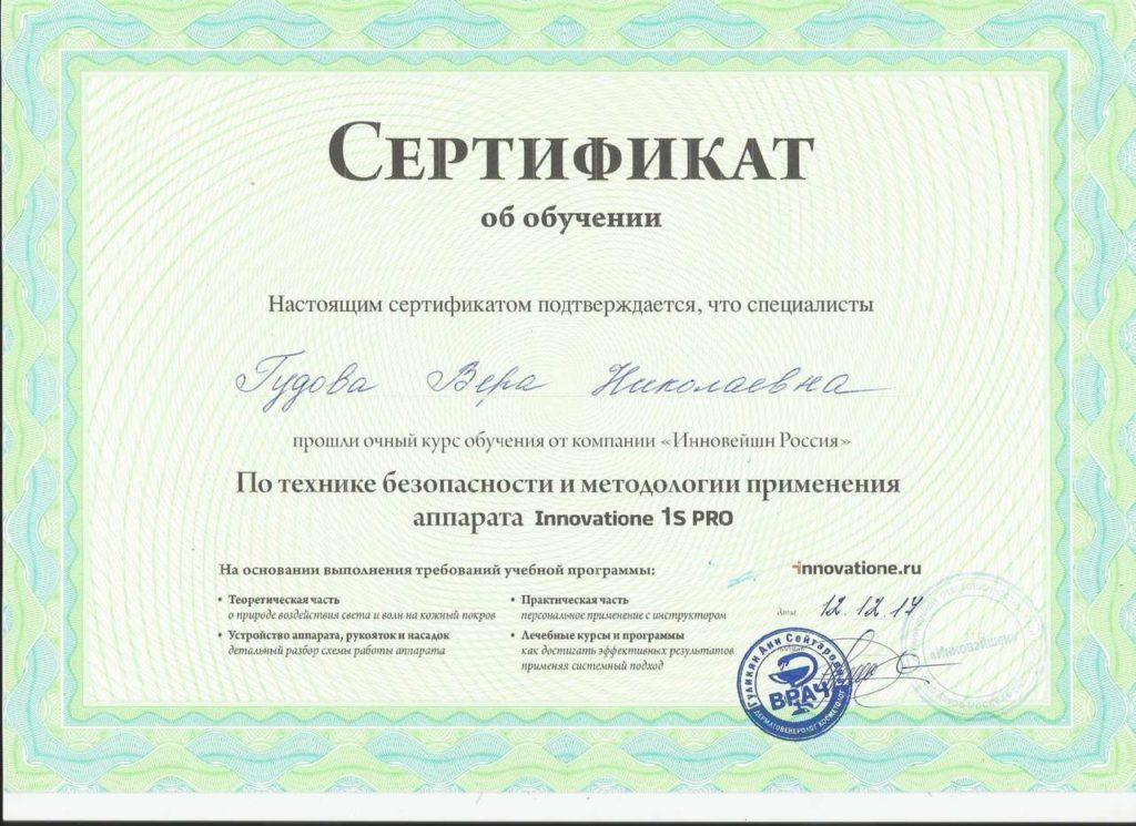 Сертификат косметолога Веры Гудовой