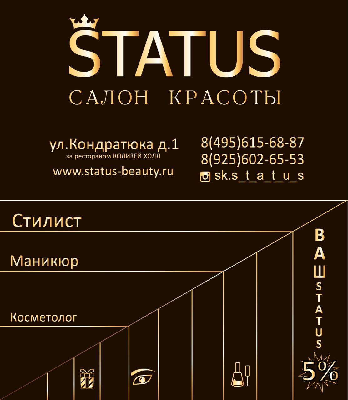 визитка статус