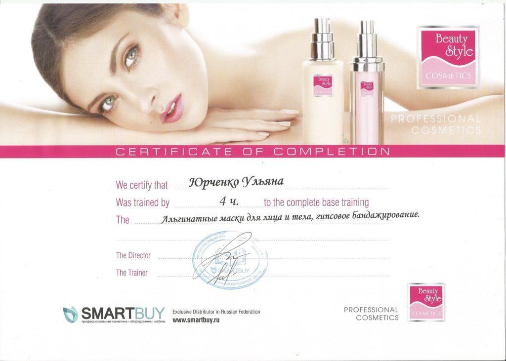 Сертификат Ульяны Юрченко